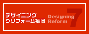 デザイニングリフォーム福岡