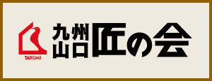 九州山口匠の会