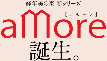 経年美の家 新シリーズ aMore誕生。