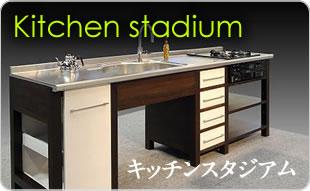 Kitchen stadium キッチンスタジアム