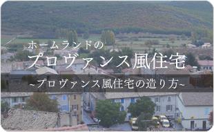 ホームランドのプロヴァンス風住宅 〜プロヴァンス風住宅のつくり方〜