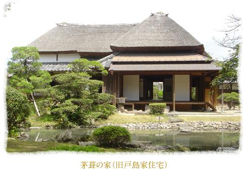 茅葺の家(旧戸島家住宅)