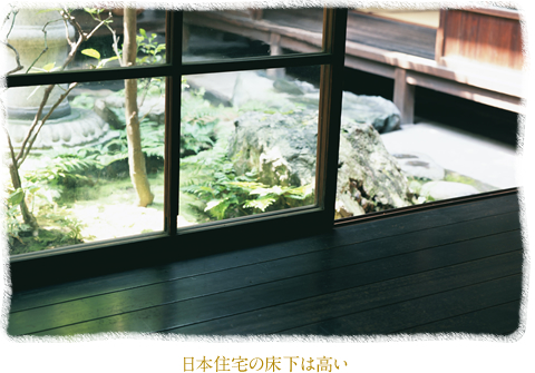 日本住宅の床下は高い
