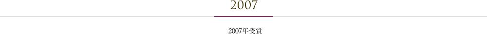2007年受賞