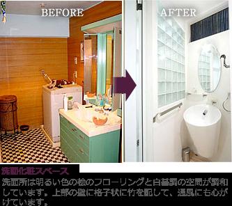 洗面化粧スペース