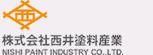 株式会社西井塗料産業