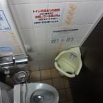 スーパーのトイレ