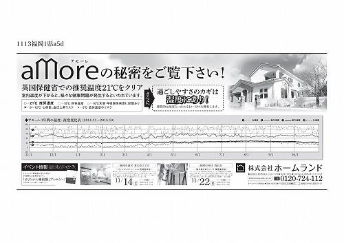 1113福岡1県a5d(ホームランド)修正 (1)