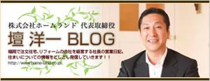 株式会社ホームランド 代表取締役 壇洋一BLOG