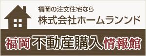 福岡不動産購入情報館