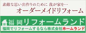 福岡リフォームランド