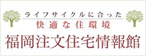 福岡注文住宅情報館