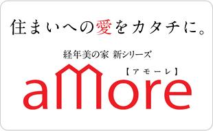 住まいへの愛をカタチに。経年美の家 新シリーズ aMore【アモーレ】