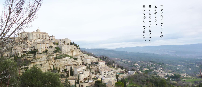フランスプロヴァンスの家々のように、昔からそこにあるような、静かな美しい佇まいを。