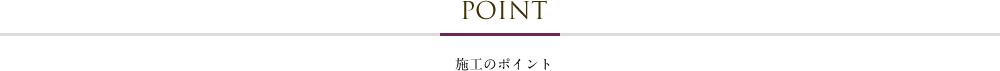 POINT-施工のポイント-