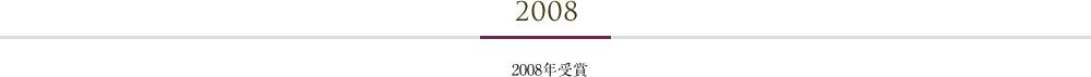 2008年受賞