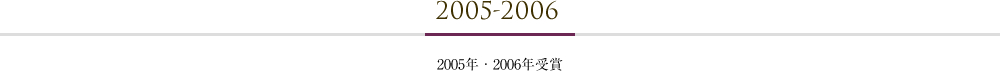 2005年・2006年受賞