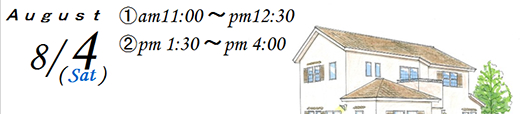 8月4日 ①am11:00~pm12:00 ②pm1:30~pm4:00
