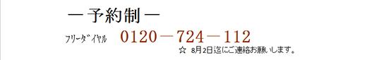 予約制 フリーダイアル 0120-724-112