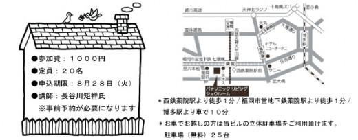参加費1000円定員20名申込期限8月28日(火)