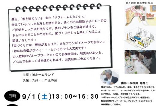 日時:9/1(土)13:00~16:30