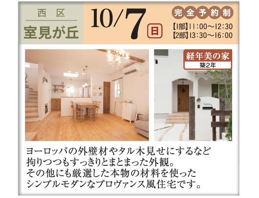 10/7(日)西区室見が丘 経年美の家 築2年