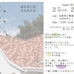 小柳邸DM_20140125