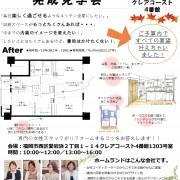 Microsoft PowerPoint - 20151114マンション完成見学会案内_今村邸