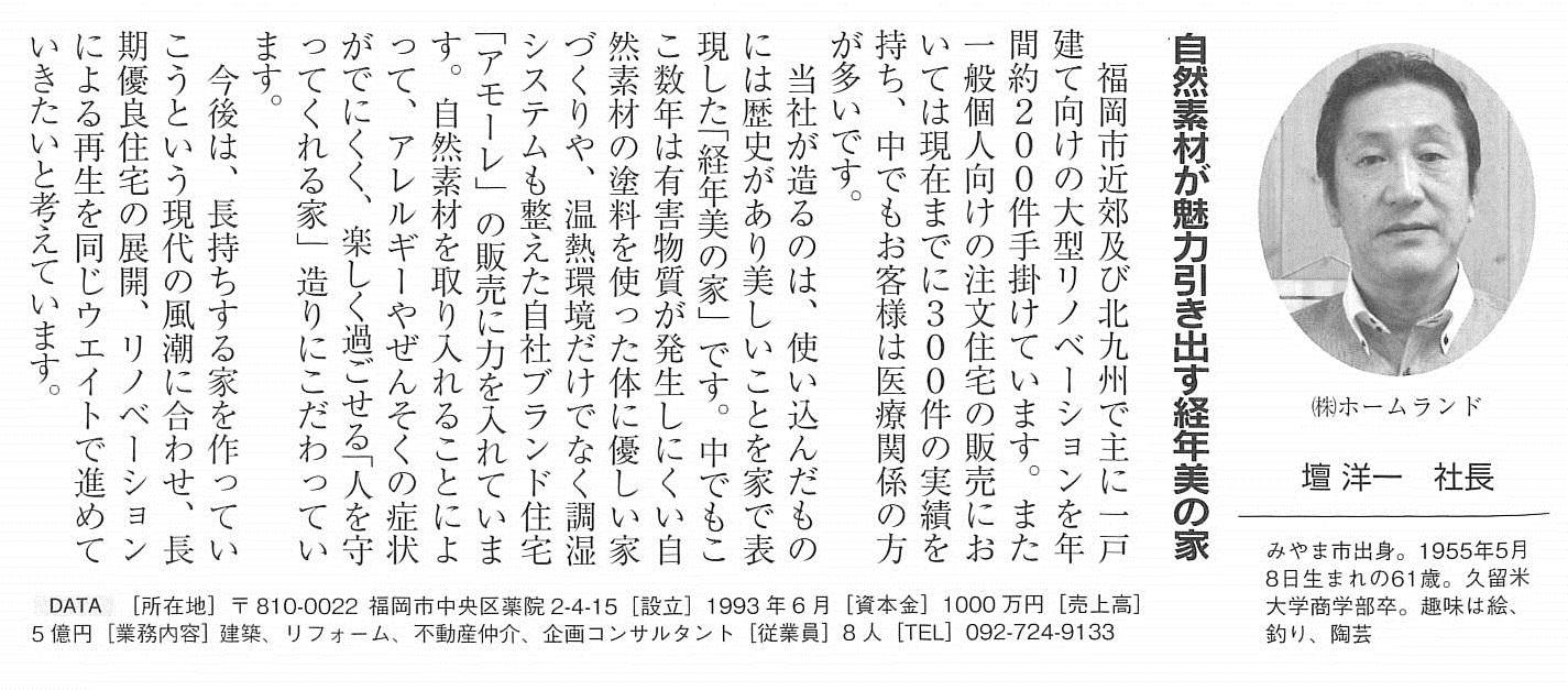 ふくおか経済P111 社長の記事部分