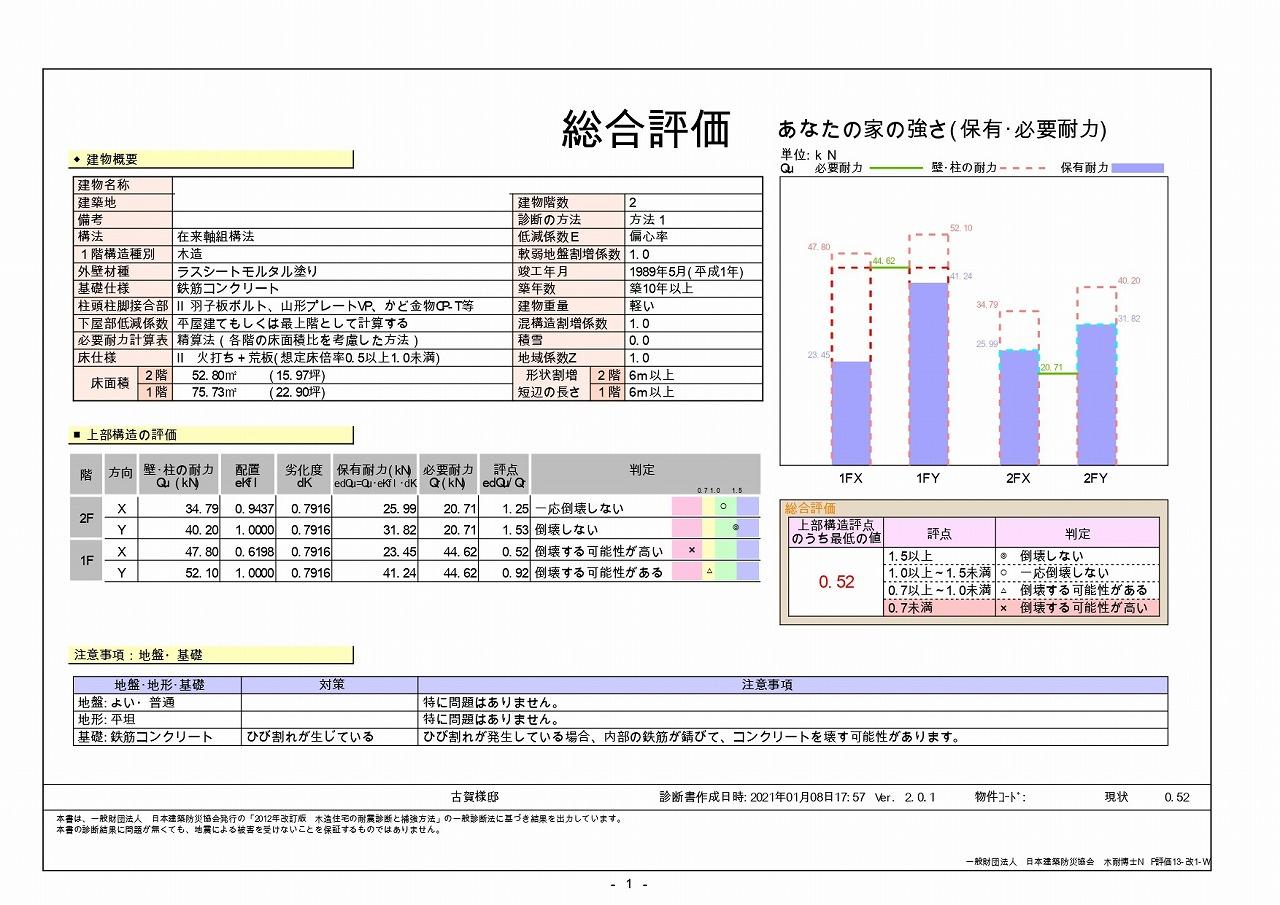 耐震診断BEFORE_page-0002